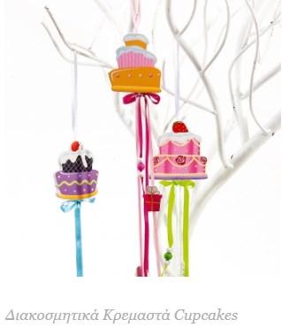 Διακοσμητικά Κρεμαστά Cupcakes ξυλινη μπομπονιερα βαπτισης