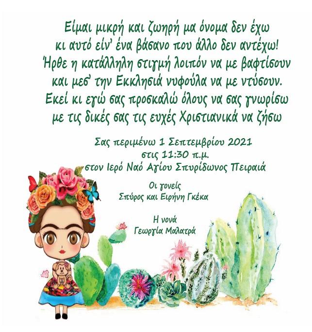 ΠΡΟΣΚΛΗΤΗΡΙΟ ΒΑΠΤΙΣΗΣ-ΓΑΜΟΥ ΜΕ ΘΕΜΑ Frida Kahlo-Φρίντα Κάλο ΝΕΑ ΟΙΚΟΝΟΜΙΚΗ ΣΕΙΡΑ ΜΕ ΦΑΚΕΛΟ ΧΩΡΙΣ ΚΟΣΤΟΣ ΕΚΤΥΠΩΣΗΣ ΤΕΛΙΚΗ ΤΙΜΗ