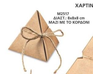 ΚΟΥΤΑΚΙ ΧΑΡΤΙΝΟ ΠΥΡΑΜΙΔΑ 8Χ8Χ8 ΥΛΙΚΑ ΜΠΟΜΠΟΝΙΕΡΑΣ