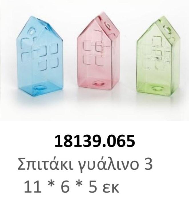ΣΠΙΤΑΚΙ ΓΥΑΛΙΝΟ ΜΠΟΜΠΟΝΙΕΡΑ