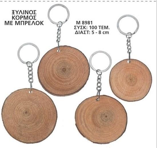 ξυλινος κορμος μπρελοκ υλικα μπομπονιερας
