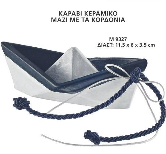 ΚΑΡΑΒΑΚΙ ΚΕΡΑΜΙΚΟ ΜΠΟΜΠΟΝΙΕΡΑ ΒΑΠΤΙΣΗΣ