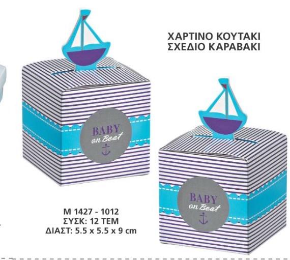 κουτακι χαρτινο σχεδιο καραβακι υλικα μπομπονιερας